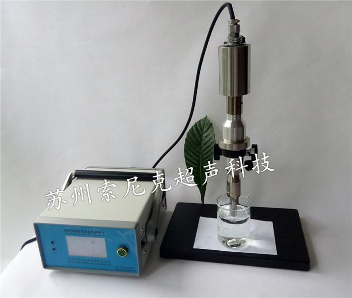 超声波乳化仪,的应用