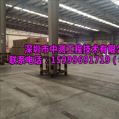 钢结构厂房检测鉴定技术服务部门