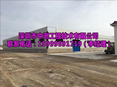 深圳钢结构厂房安全检测鉴定报告