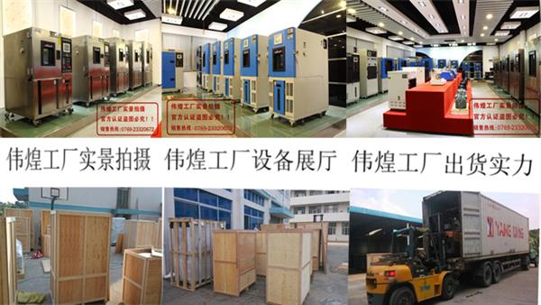 东莞市伟煌试验设备有限公司李锦梅13528564966