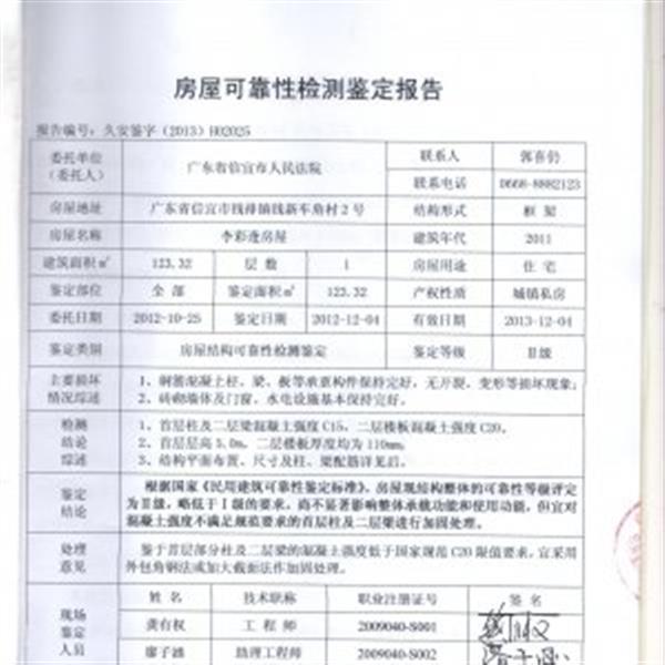 台州市,三门县钢厂房结构安全检测鉴定找什么单位*新闻