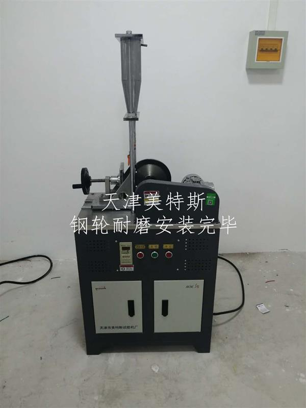 钢轮耐磨试验机