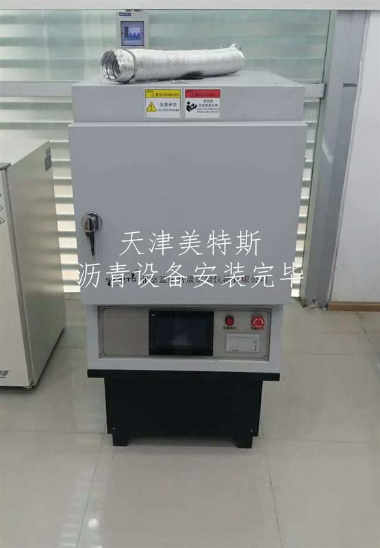 沥青燃烧法含量分析仪