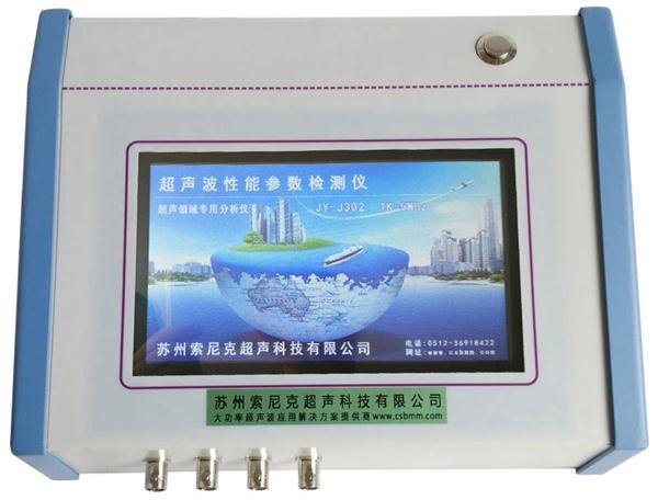 超声波阻抗分析仪,索尼克超声波频率检测仪,超声波换能器特性测试仪