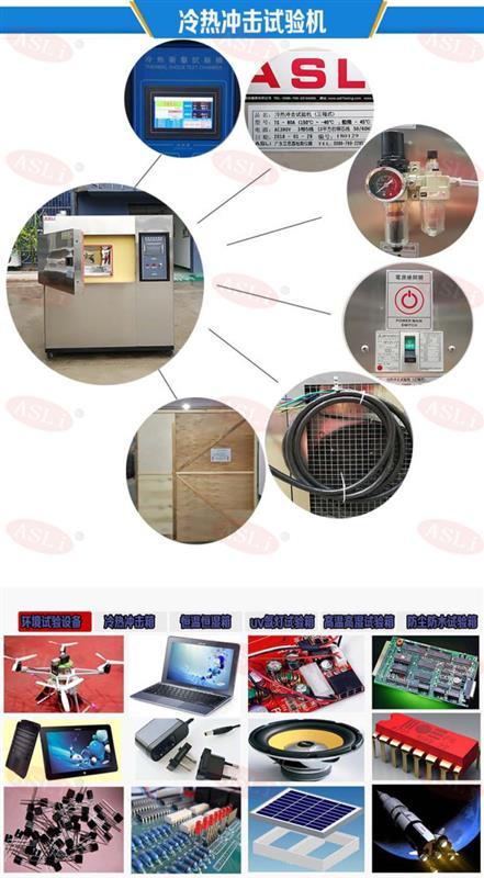 三箱冷热冲击试验箱结构图