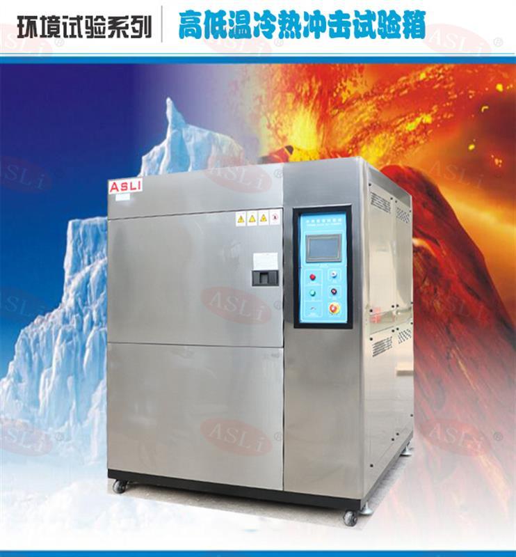 冷热冲击试验箱出现冰堵解决方法