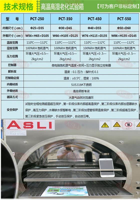 PCT高高压加速老化试验箱