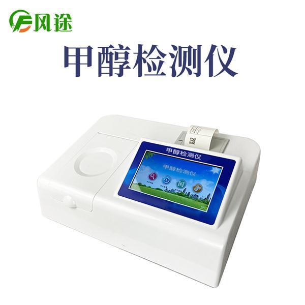 白酒甲醇检测仪器