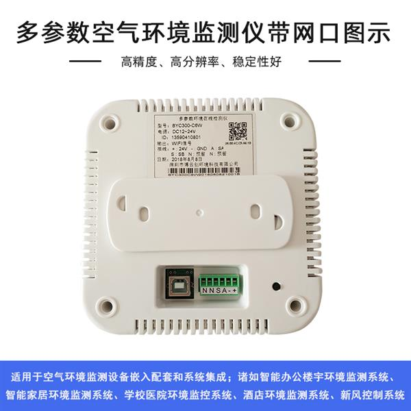 多合一空气质量监测仪器接口定义图