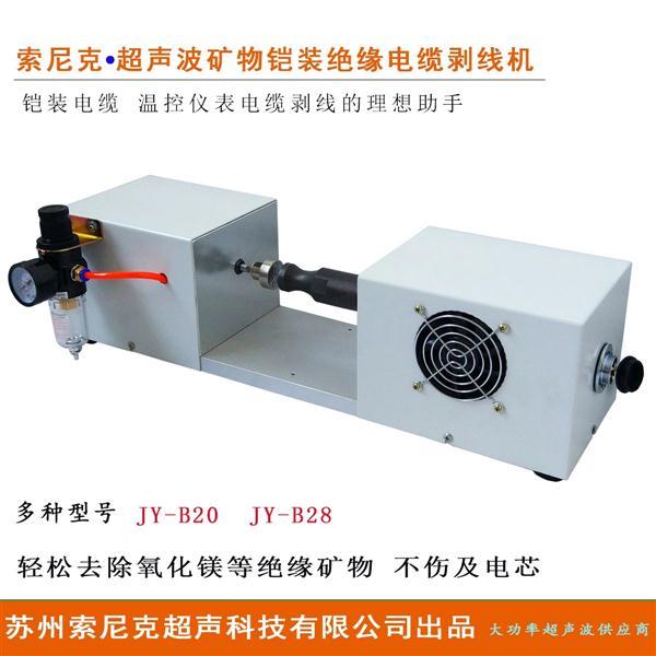 超声波高温电缆剥线机说明书,苏州索尼克超声科技有限公司