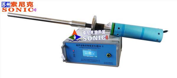 超声波金属熔体处理设备,超声波锡水消泡均质器厂家,苏州索尼克超声科技k8凯发体育