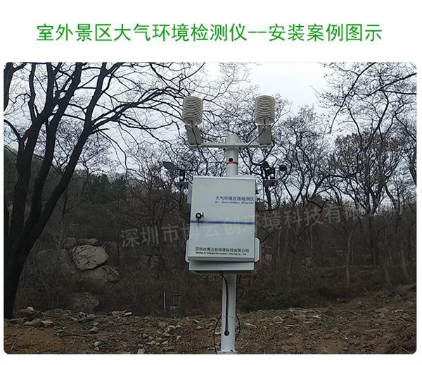 大气环境检测仪安装图