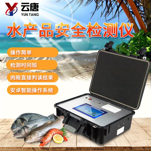 水产品快速检测系统