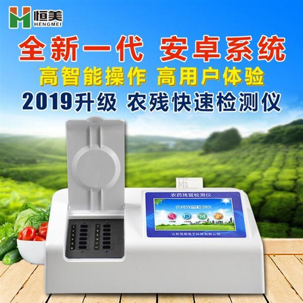 果蔬农残检测仪价格