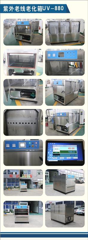 UV-880紫外线老化试验箱