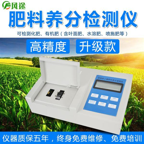 High precision fertilizer nutrient special detector