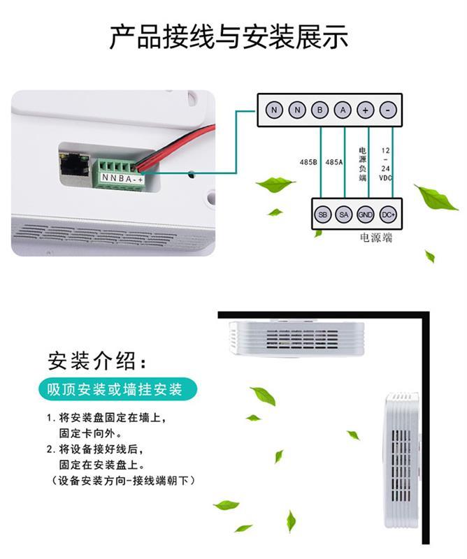 空气质量监测仪安装图