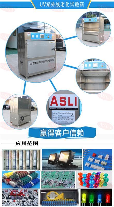 紫外线老化试验箱定制