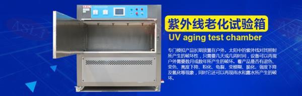 耐候紫外线老化试验箱