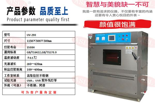 上海紫外线老化试验箱技术规格