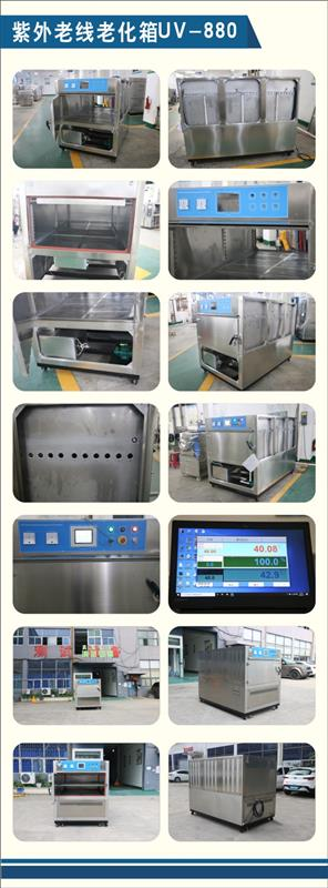 大型紫外线老化试验箱