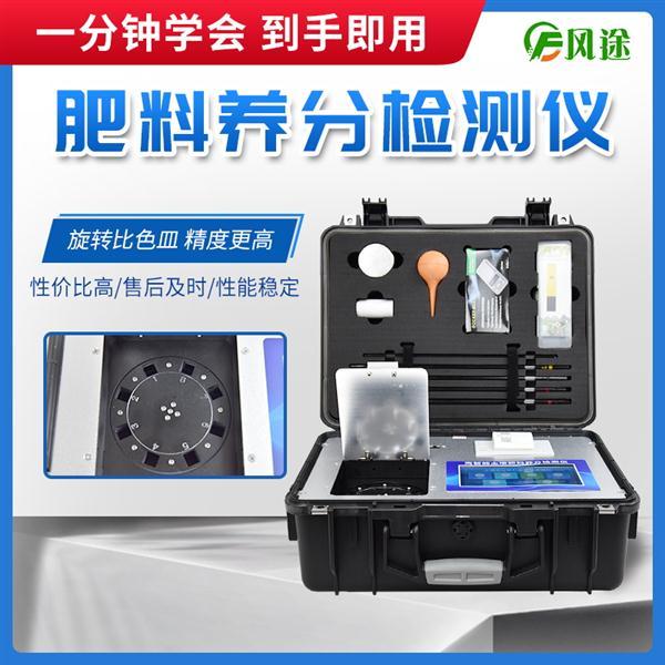 化肥检测仪FT-FLE