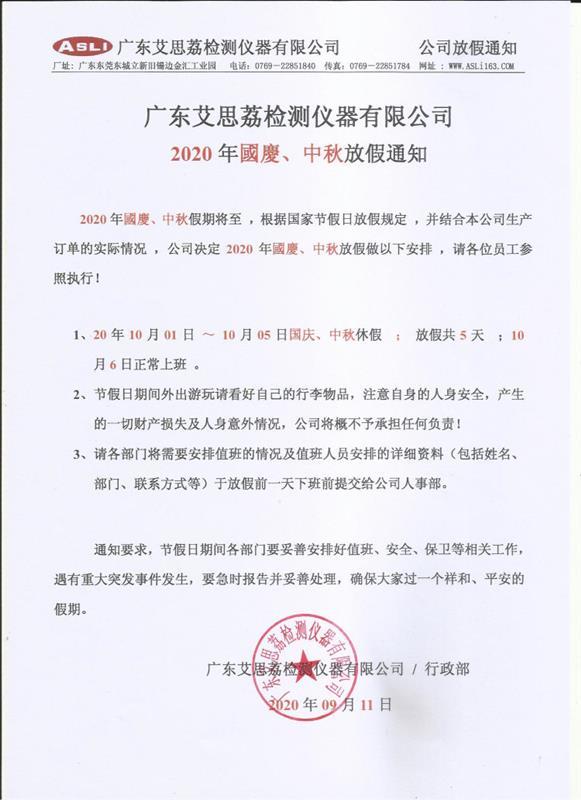 2020艾思荔非标高低温试验箱中秋国庆双节放假通知