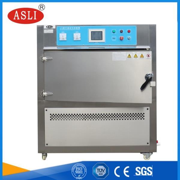 台式紫外线老化试验箱 UV紫外线老化试验机