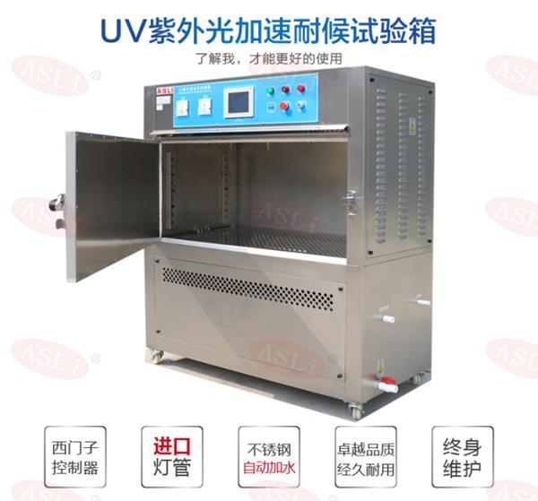 现货UV紫外线老化试验箱生产厂家