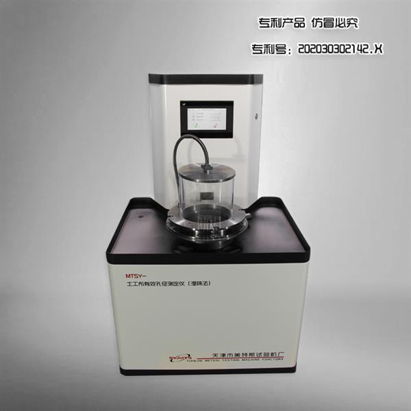 土工布有效孔径测定仪振筛法测试原理的介绍