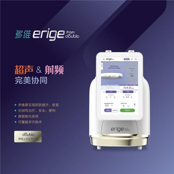 <strong>erige多维超声射频智能化系统</strong>