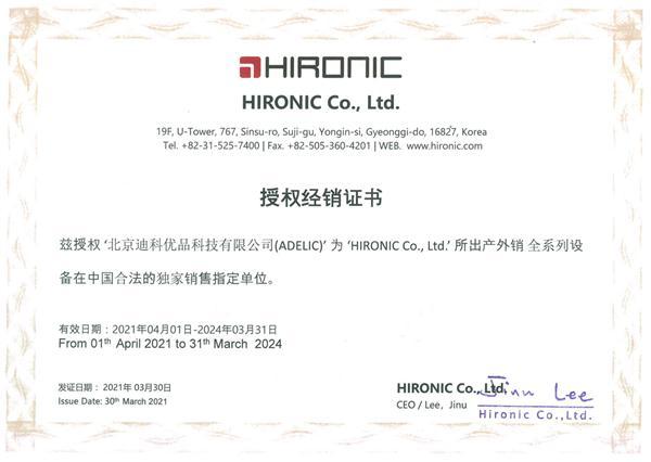 韩国Hironic公司