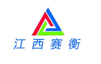 江西赛衡自动化设备有限公司