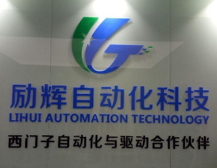 上海励辉自动化科技有限公司