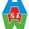 深圳市后王电子科技有限公司