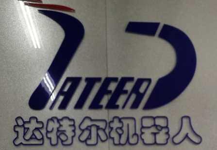 深圳市达特尔机器人有限公司