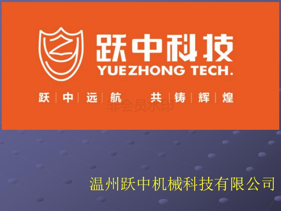 温州跃中机械科技有限公司