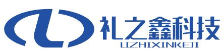 重庆礼之鑫科技有限公司