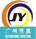 广州竞赢科学仪器有限公司