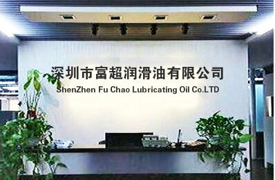 深圳市富超润滑油有限公司