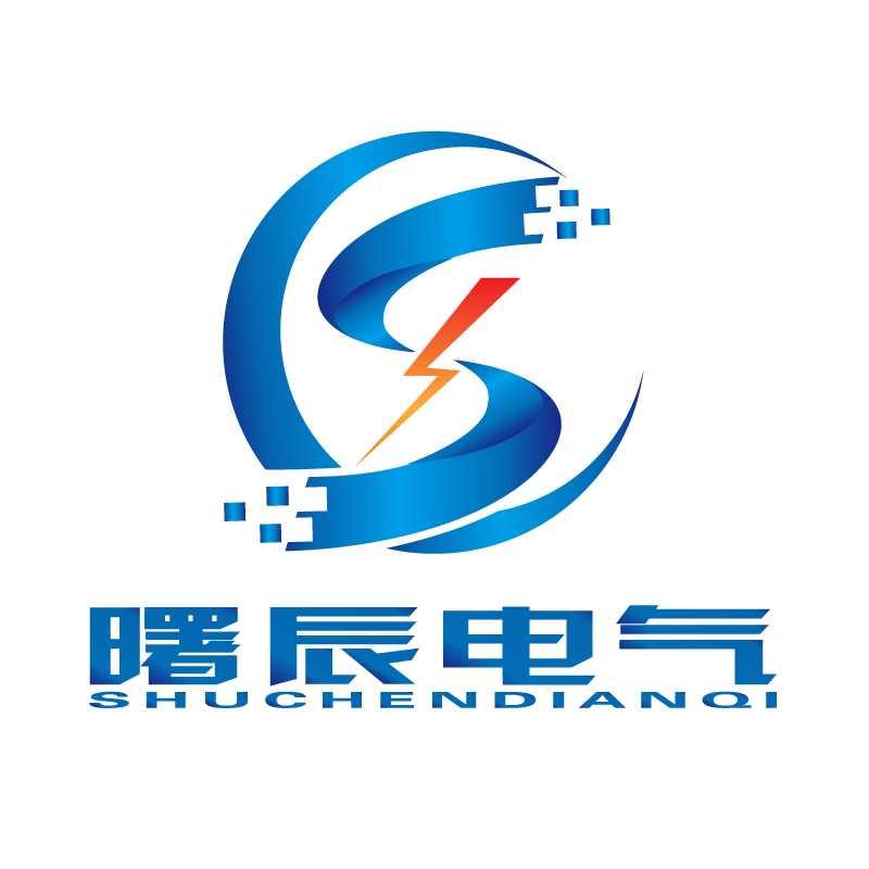 四川曙辰电气设备有限公司