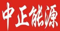 深圳市中正电力有限公司