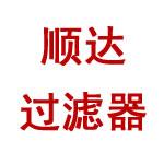 固安县顺达过滤器材有限公司