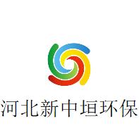 河北新中垣环保科技有限公司