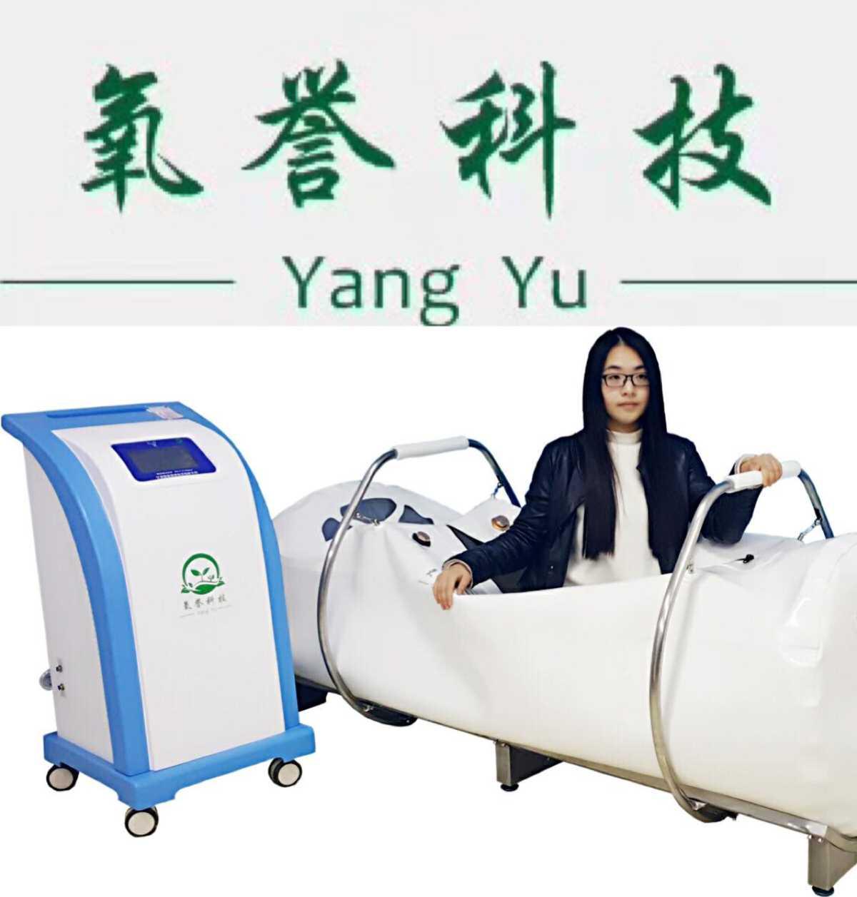 宁波氧誉健康科技有限公司