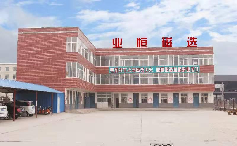 许昌业恒磁选设备厂