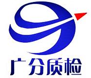 江苏广分检测技术有限公司