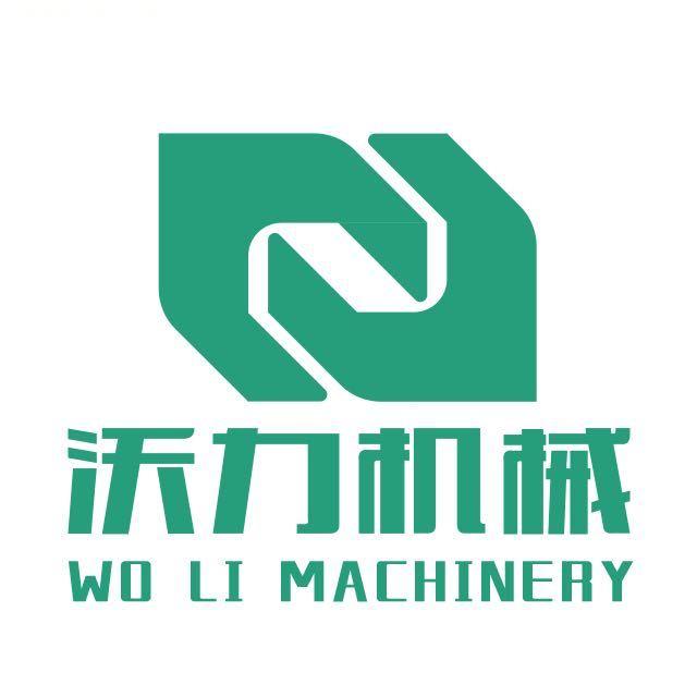 广州沃力机械设备有限公司