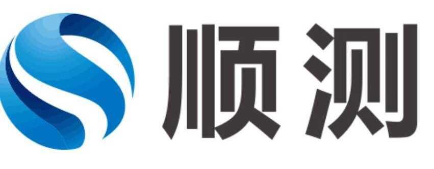 浙江顺测科技有限公司