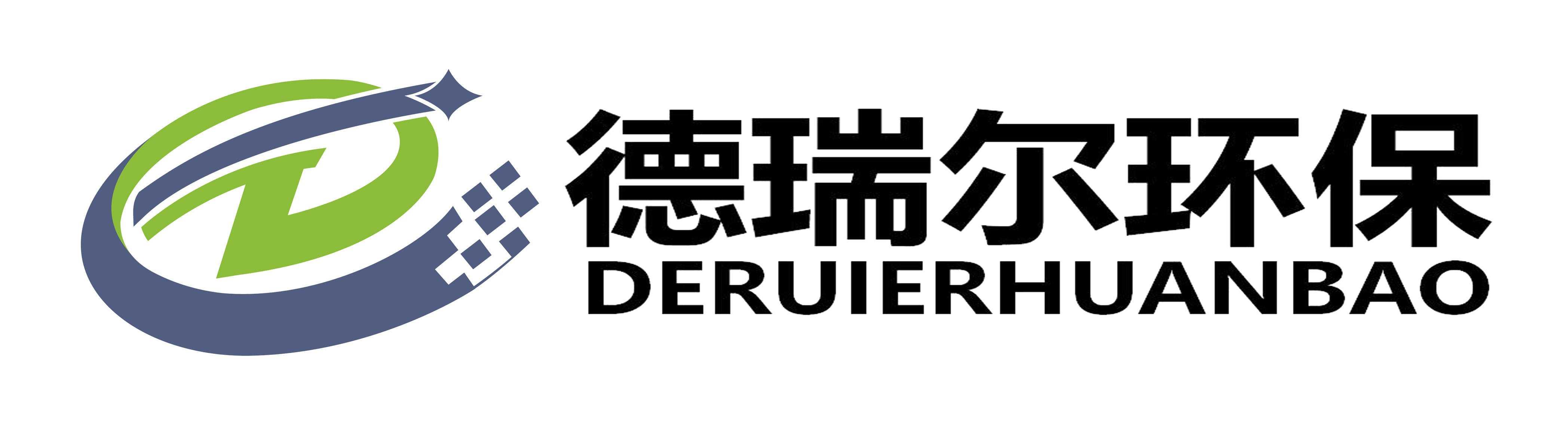 青岛德瑞尔环保设备有限公司
